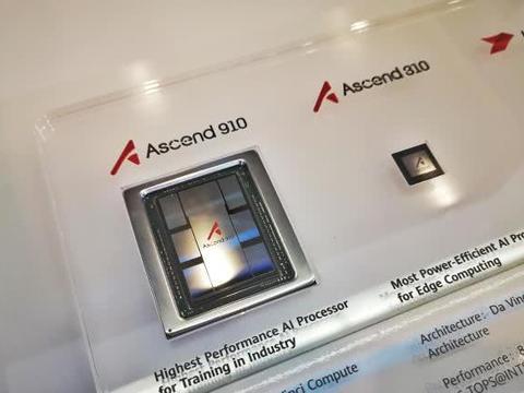 """华为发布最新AI处理器Ascend 910 号称""""算力最强"""""""