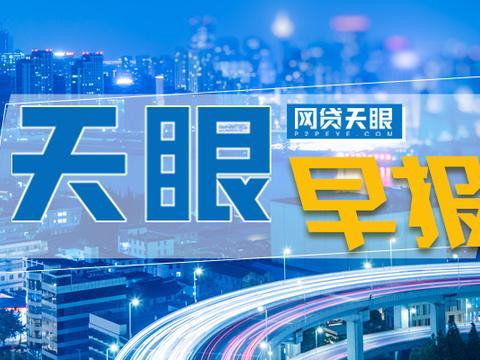 """网贷天眼早报:网贷已成""""高危行业""""?德成财富最新进展"""