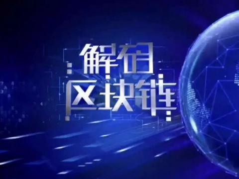 普华集团副总裁王继辉做客《解码区块链》畅谈价值互联网