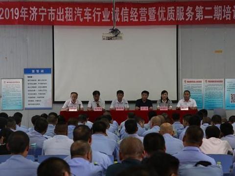 济宁市交通运输局举办出租汽车行业诚信经营、优质服务培训班