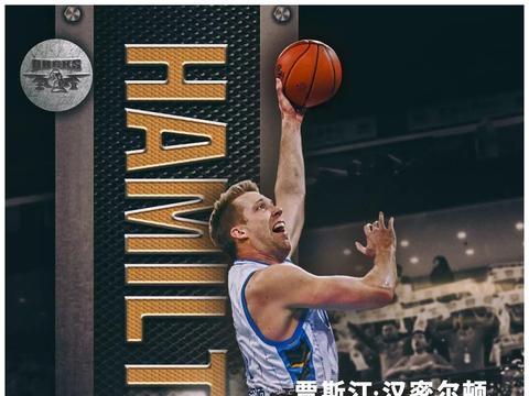 【官宣】北京首钢男篮正式签约尤度和汉密尔顿?