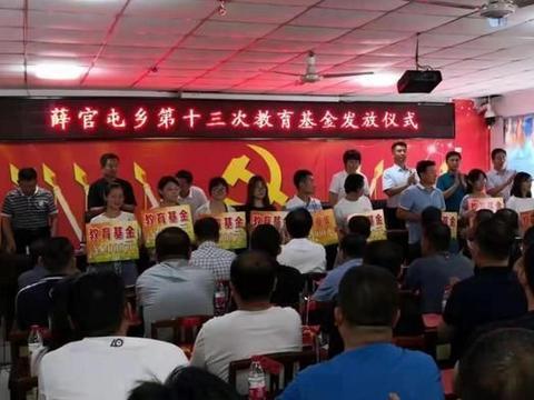 沧县薛官屯乡教育基金会为26名大学生发放助学金6.8万元