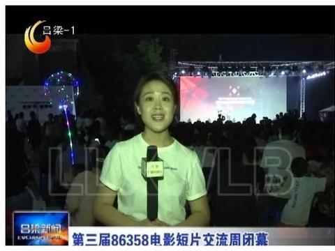 第三届86358电影短片交流周闭幕
