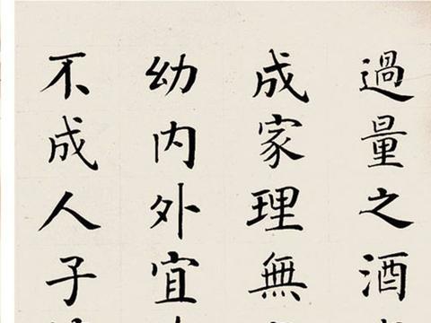 """""""中国铁路之父""""詹天佑1896年楷书节录《朱子治家格言》"""