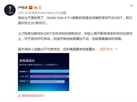 小米高管只吹大核不提制程,红米新机搭载12nm芯片遭网友打脸!