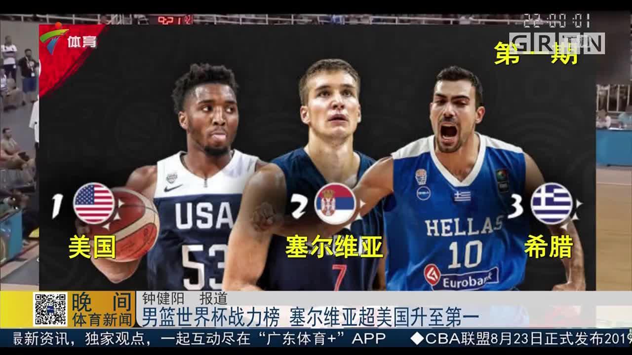 男篮世界杯战力榜 塞尔维亚超美国升至第一