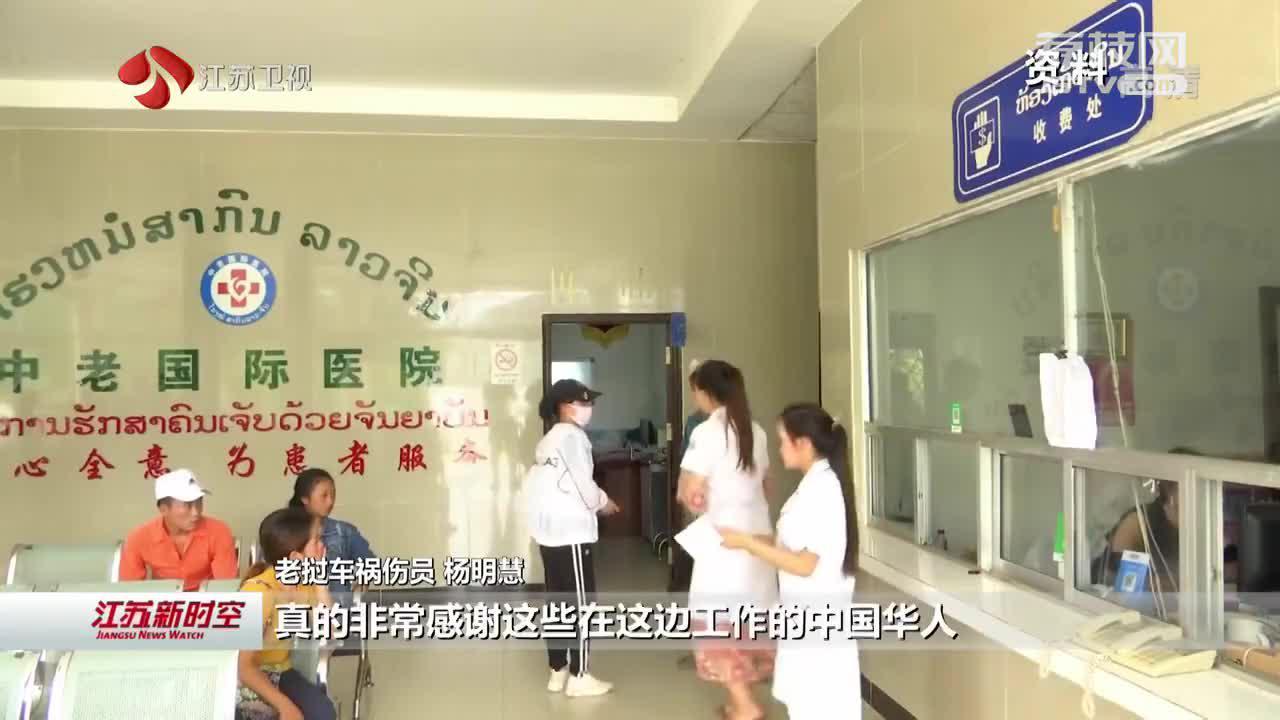 连线老挝:江苏一旅游团老挝交通事故救援最新进展 新一批伤员启程回国 感谢当地积极救援