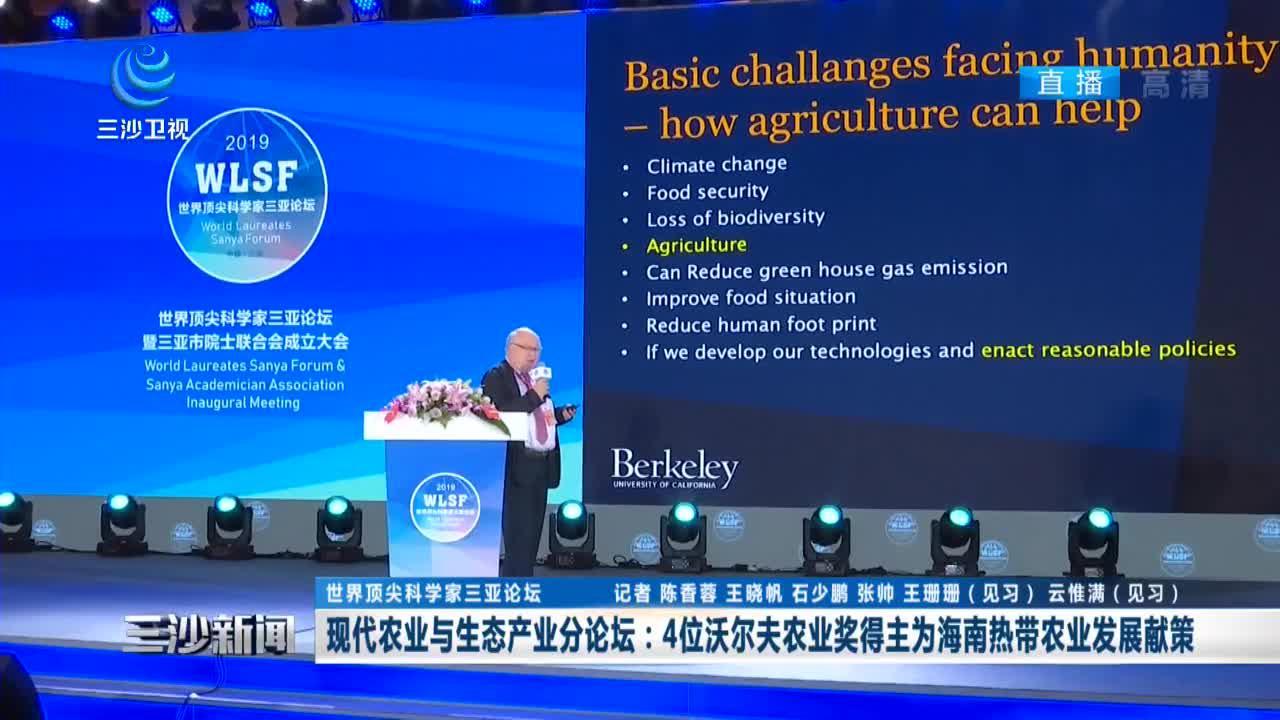 现代农业与生态产业分论坛:4位沃尔夫农业奖得主为海南热带农业发展献策