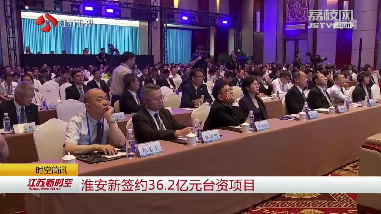淮安新签约36.2亿元台资项目