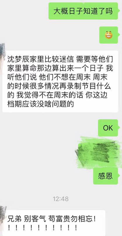 杜海涛沈梦辰婚期将近?女方家人正在选定日期,网友纷纷送祝福