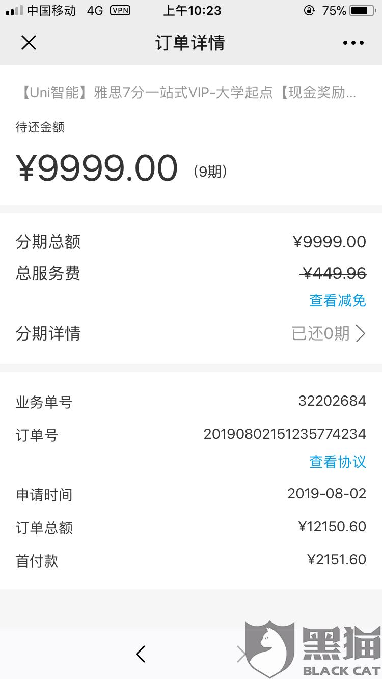 黑猫投诉:沪江网校客服不予处理退款申请