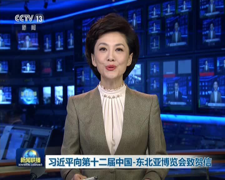 《新闻联播》视频:习近平向第十二届中国-东北亚博览会致贺信