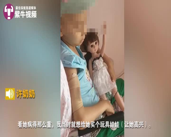 【紫牛视频】只因病房里多看一眼,陌生奶奶出钱出力倾心帮助脑癌女童