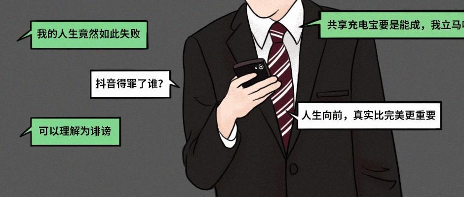 马化腾、董明珠、王思聪的真实朋友圈(图)