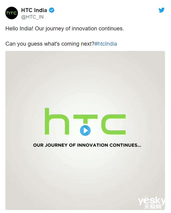 HTC官宣重回印度市场 时隔一年或主打中端产品