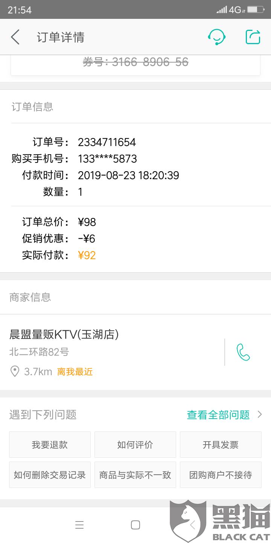 黑猫投诉:美团KTV团购订单未到店消费
