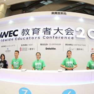 北京四中网校智领在线业务亮相WWEC教育者大会