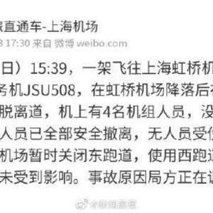刚刚上海虹桥机场一公务机冲出跑道 官方:无人受伤 航班起降未受影响