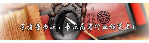 湖南长沙书法高考培训书法艺考就选东方星书法