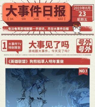 """大事件日报:LOL狗熊稻草人明年重做;张家辉申请""""渣渣辉""""商标"""