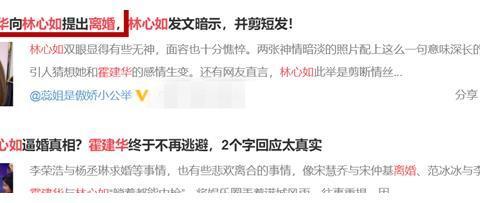 霍建华林心如被造谣已达成离婚协议,好友徐若瑄晒照澄清