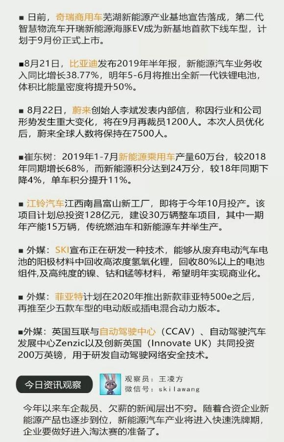 每日资讯:奇瑞商用车芜湖基地落成、蔚来9月再裁员