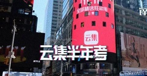 """会员电商第一股""""期中考"""":云集二季度GMV增长46.4%"""