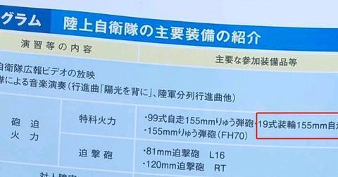 """土豪也会缺钱!日本陆上自卫队的新""""利器"""",是155毫米卡车炮"""