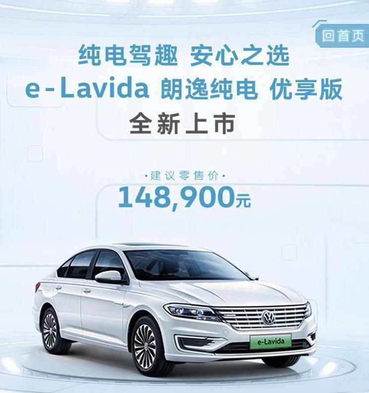 上汽大众首款纯电动轿车——朗逸纯电上市,售14.89万元