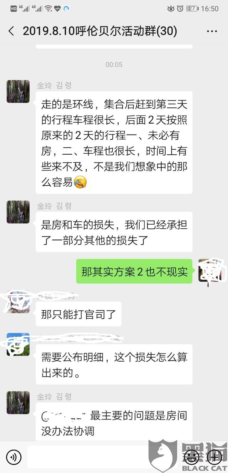黑猫投诉:因8月10日台风航班取消,旅行社拒绝全额退费