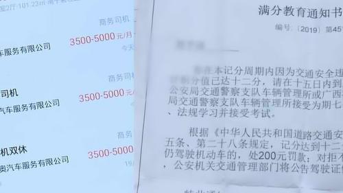 男子投诉应聘专车司机要先扣驾照分:司机没当上,分数被扣光