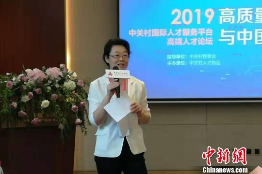 2019中关村高端人才论坛聚焦高质量发展与中国智造