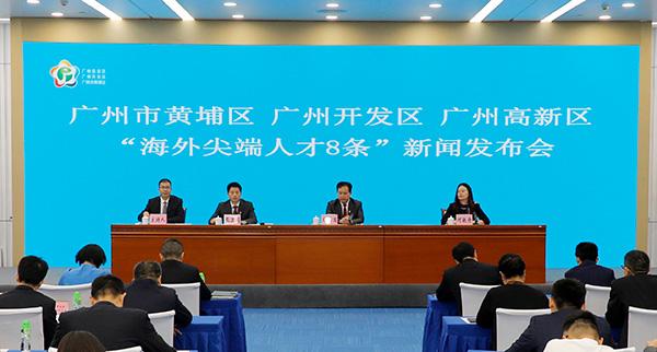 广州黄埔面向海外尖端人才出新政,最高15亿元项目扶持