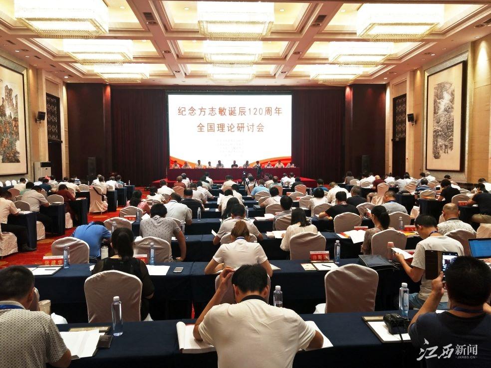 纪念方志敏诞辰120周年全国理论研讨会在上饶召开