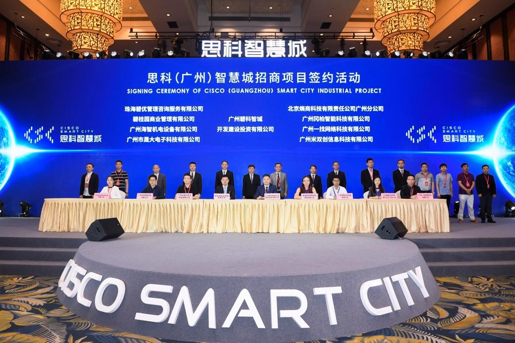 思科(广州)智慧城招商项目签约活动成功举办 共有22个项目签约落户