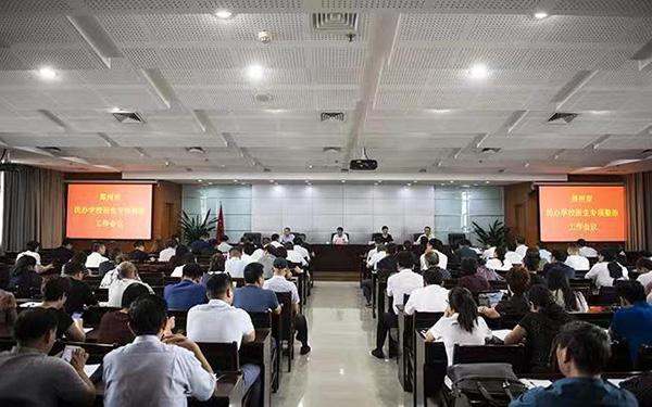 郑州一民办学校私设校区超计划招生,当地开展专项整治行动