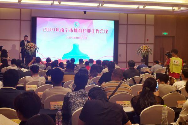2019年南宁体育产业工作会议召开 打造一批体育产业精品品牌