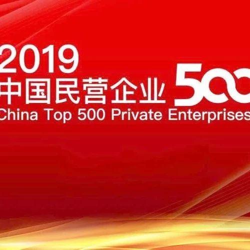 2019中国民企500强榜单发布,南京9家企业上榜,有家企业排名全国第3