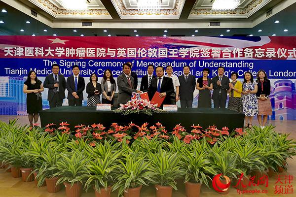 天津医科大学肿瘤医院与英国伦敦国王学院签署合作协议