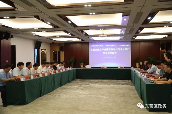 东营区化工产业园区集中式污水处理厂项目签约