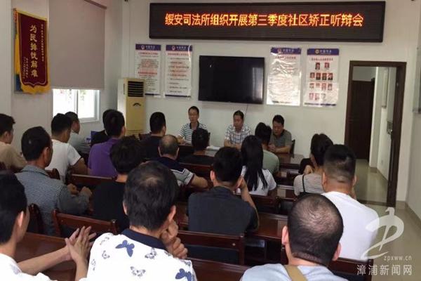 漳浦绥安司法所召开第三季度社区矫正听辩会