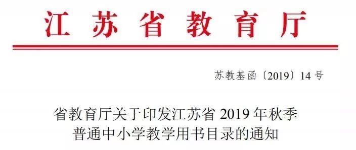 江苏省教育厅通知:新学期,中小学生将面临大变革!