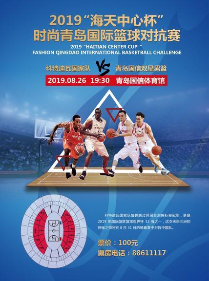 周一见!青岛国际篮球对抗赛:双星男篮挑战科特迪瓦国家队