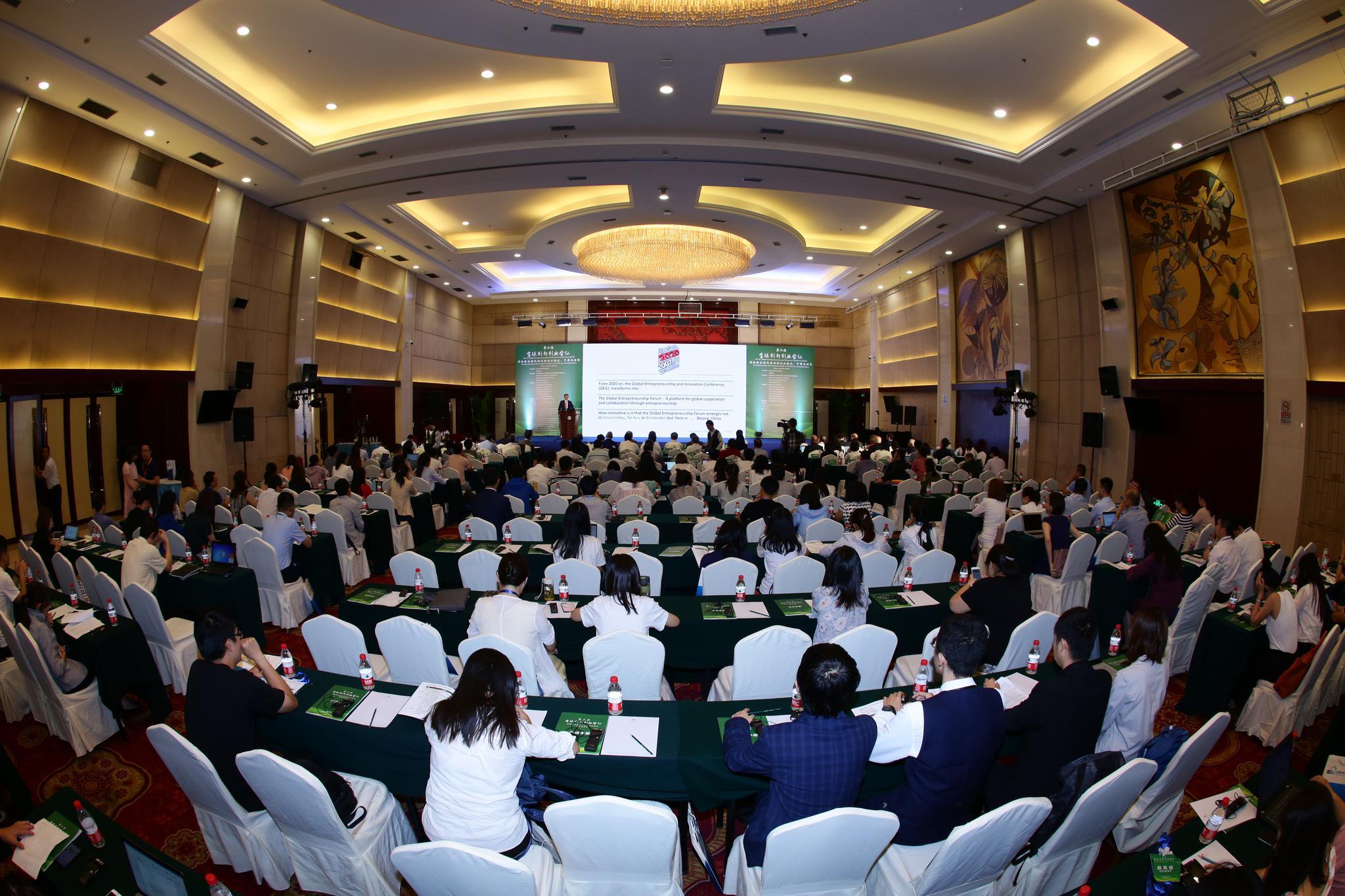 第六届全球创新创业会议在北京举行