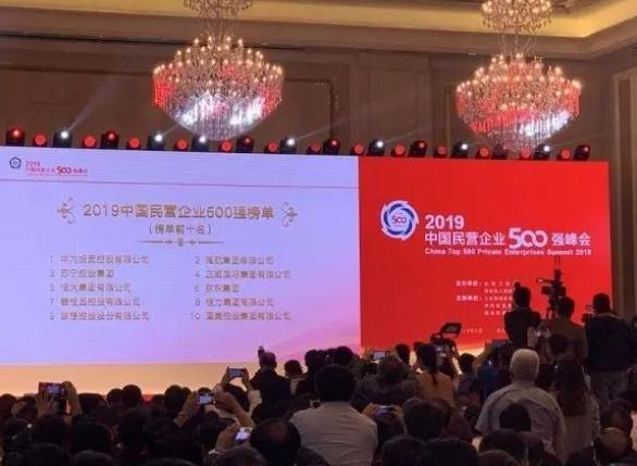 全国民企500强报告发布,东营15家企业上榜!