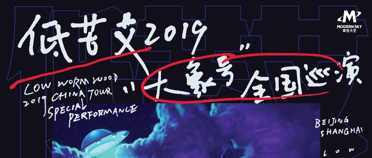 低苦艾 2019「大象号」全国巡演今日开票