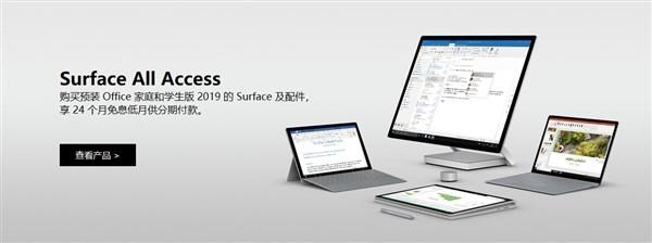 微软中国推Surface All Access计划:用户可享24期免息分期福利