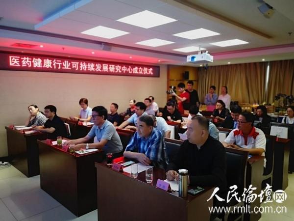 """""""医药健康行业可持续发展研究中心""""成立仪式在京隆重举行"""