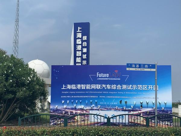 临港新片区无人驾驶产业推进,打造国内最丰富测试场景