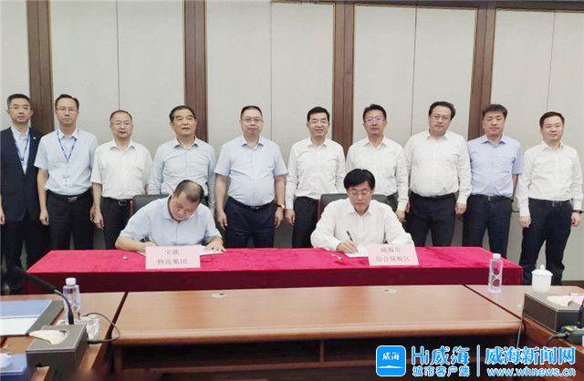 威海综合保税区与宝能物流集团签订战略合作协议